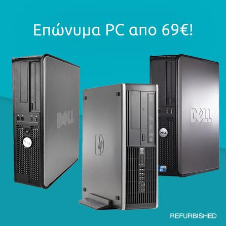 Επωνυμα PC απο 69€!